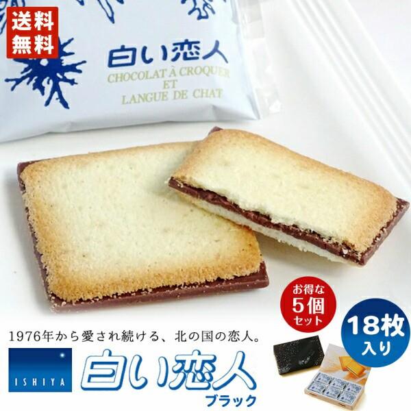白い恋人 《18枚入》《ブラック》《5箱セット》 石屋製菓 北海道 お土産 送料無料