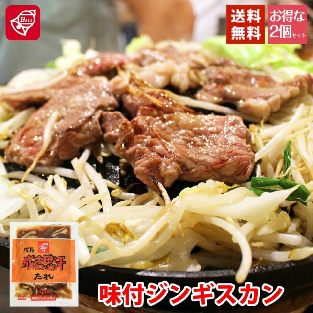 ベル 味付 ジンギスカン 《200g》《2個セット》《冷凍便》 北海道 お土産 ジンギスカン ラム ショルダー 羊肉 冷凍食品 非常食 送料無料