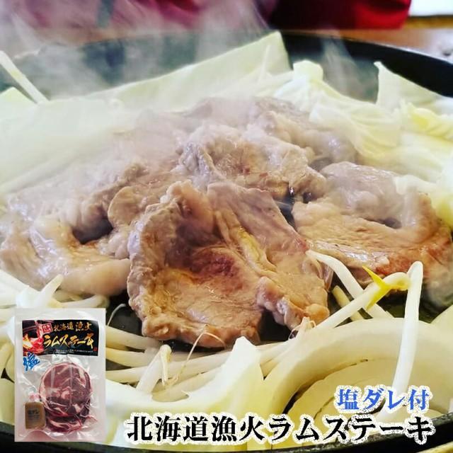 漁火 ラム ステーキ 塩だれ 330g 【冷凍便】【北海道 平取町】 北海道 お土産 ジンギスカン ラム マトン ロース 羊肉 冷凍食品 非常食 【