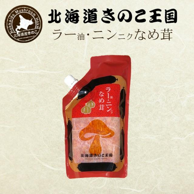 ラー油・ニンニクなめ茸 パウチ 400g 《10個セット》 北海道きのこ王国 北海道 お土産 ご飯のお供 送料無料