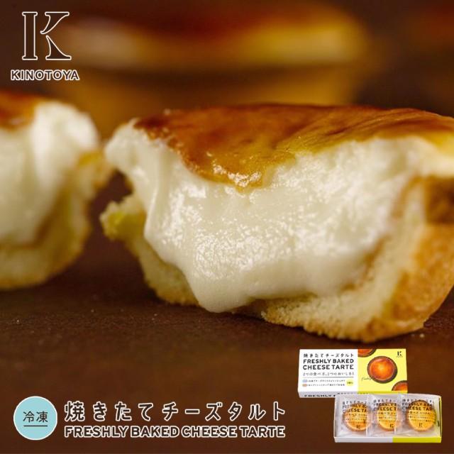 焼きたてチーズタルト 《3個入》 きのとや 北海道 お土産 冷凍便