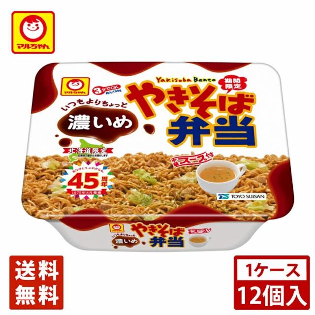 やきそば弁当 いつもよりちょっと濃いめ 《1ケース12食入》《送料無料》 東洋水産 マルちゃん カップ麺 インスタント麺 即席めん 北海道