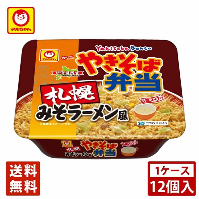 やきそば弁当 札幌みそラーメン風 《1ケース12食入》《送料無料》 東洋水産 マルちゃん カップ麺 インスタント麺 即席めん 北海道限定
