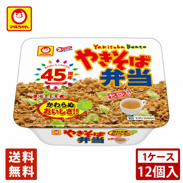 やきそば弁当 《1ケース12食入》《送料無料》 東洋水産 マルちゃん カップ麺 インスタント麺 即席めん 北海道限定 お土産 ギフト プレゼ