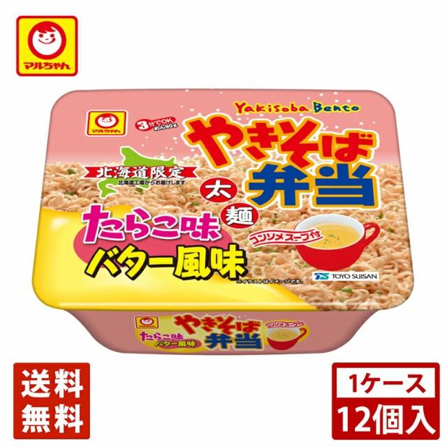 やきそば弁当 たらこ味バター風味 《1ケース12食入》《送料無料》 東洋水産 マルちゃん カップ麺 インスタント麺 即席めん 北海道限定 お