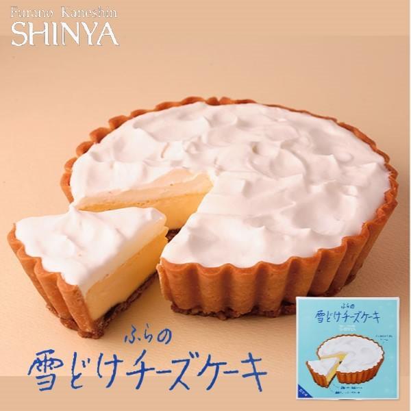 もりもと ふらの雪どけチーズケーキ 冷凍