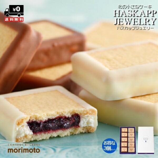 ハスカップジュエリー ホワイトMIX 【10個入×3箱セット】【送料無料】 morimoto チョコ ジャム クッキー バター 北海道 お土産 ギフト