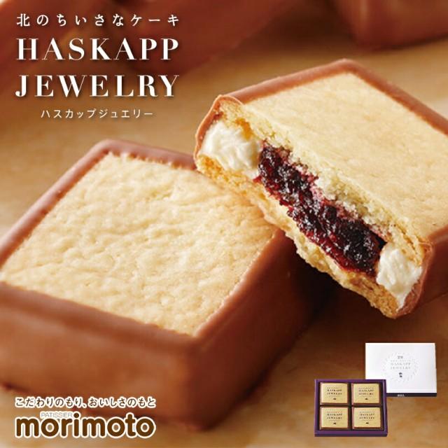 ハスカップジュエリー 《4個入》 morimoto 北海道 お土産 ハスカップ ジャム バター クリーム チョコ サンド ケーキ クッキー バレンタイ