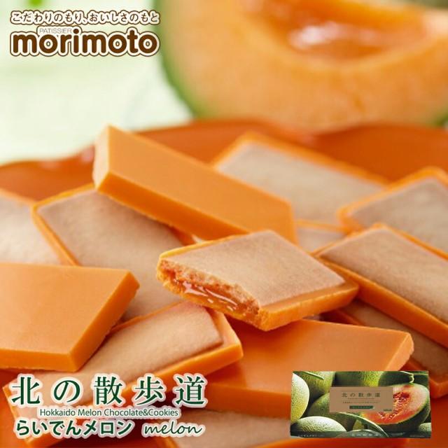 北の散歩道 《らいでんメロン》《8個入》 morimoto 北海道 お土産 メロン チョコ クッキー ギフト プレゼント お取り寄せ 送料無料