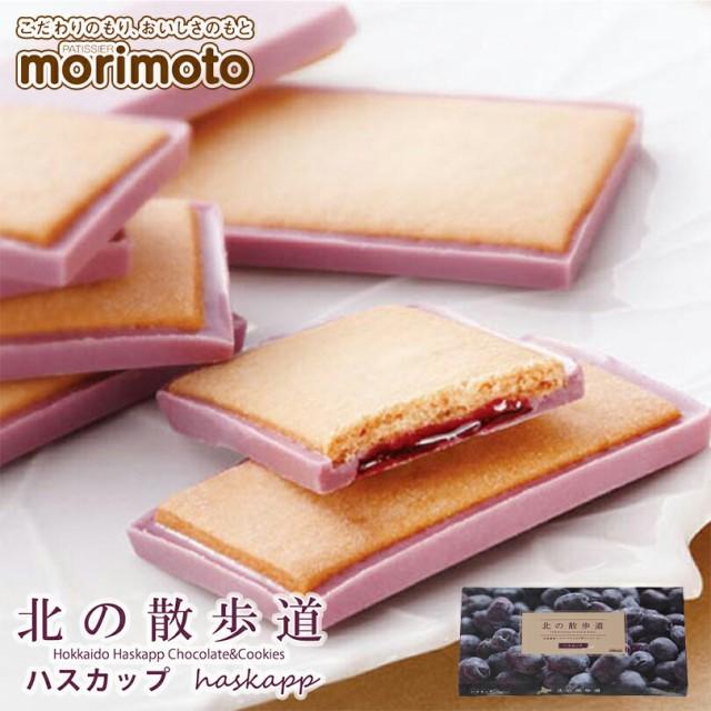 北の散歩道 《ハスカップ》《8個入》《メール便》 morimoto 北海道 お土産 チョコ クッキー 送料無料