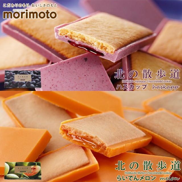 北の散歩道 《ハスカップ・らいでんメロン》《各1箱・計2箱》《メール便》 morimoto 北海道 お土産 チョコ クッキー 送料無料