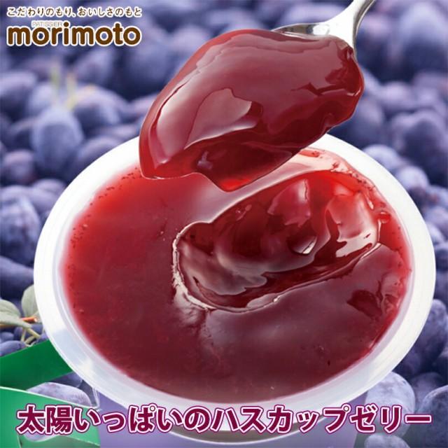 太陽いっぱいのハスカップゼリー 《3個入》《メール便》 morimoto 北海道 お土産 送料無料