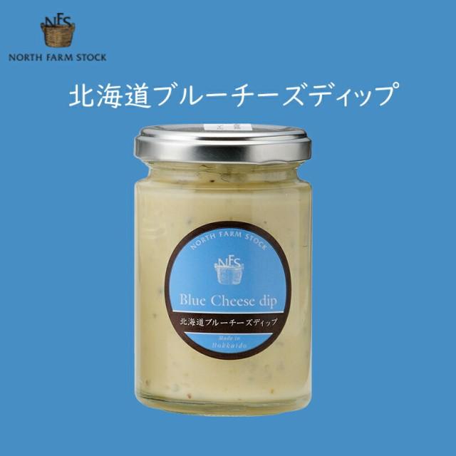 北海道 ブルーチーズディップ 《3個セット》 ノースファームストック 北海道 お土産 マツコの知らない世界 送料無料