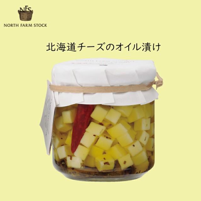 北海道 チーズのオイル漬け 140g ノースファームストック 北海道 お土産
