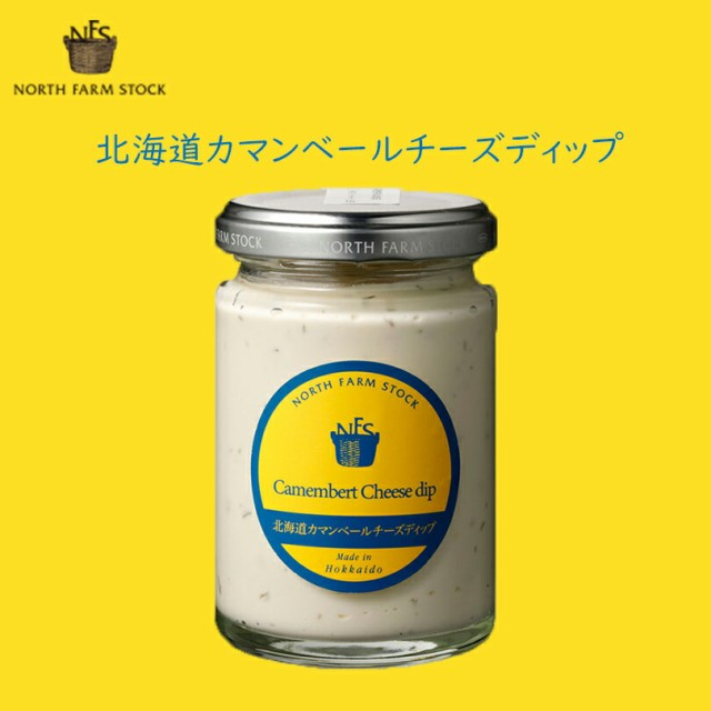 北海道 カマンベールチーズディップ 《2個セット》 ノースファームストック 北海道 お土産 送料無料