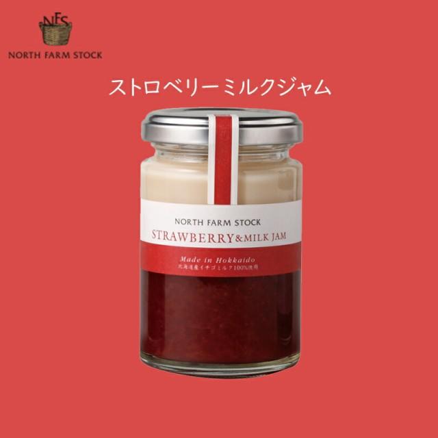 ストロベリーミルクジャム 《3個セット》 ノースファームストック 北海道 お土産 送料無料