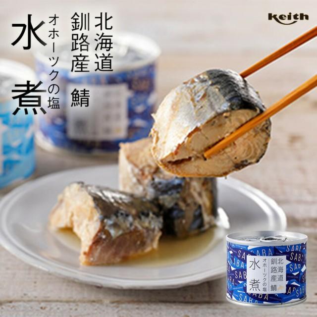 ノフレ 鯖 水煮 缶詰 190g 北海道産 釧路産 釧鯖 鯖缶 水煮 サバ缶 国産 高級 北海道 お土産