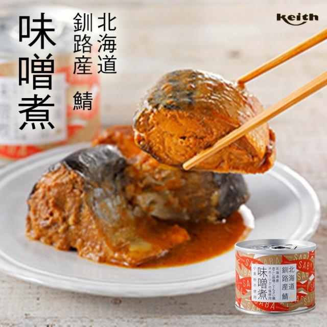 ノフレ 鯖 味噌煮 缶詰 190g 北海道産 釧路産 釧鯖 鯖缶 水煮 サバ缶 国産 高級 北海道 お土産