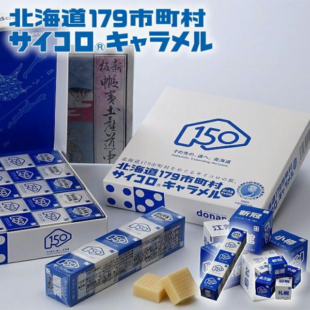 北海道 179市町村 サイコロキャラメル 《10粒×3本セット》《メール便》 道南食品 北海道 お土産 送料無料
