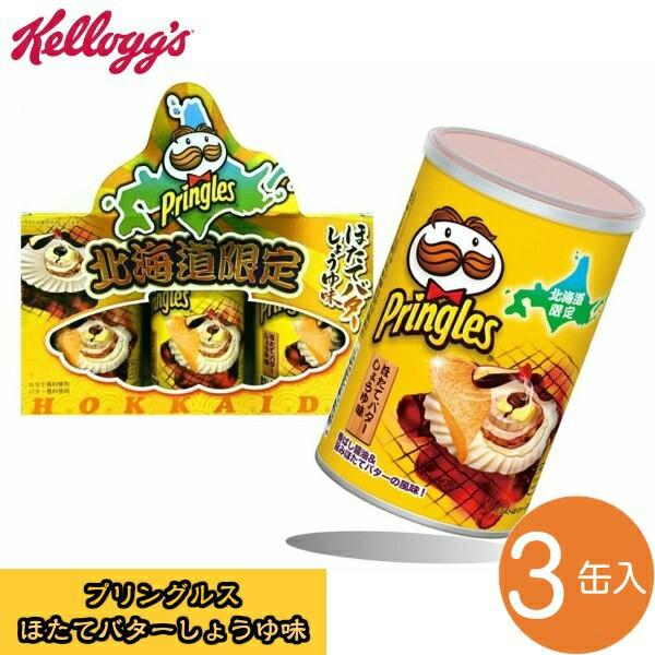 プリングルズ 【ほたてバターしょうゆ味】【3缶入×1セット】 ケロッグ 北海道 お土産