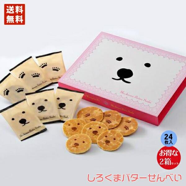 しろくまバターせんべい 《24枚入》《2箱セット》 菓か舎 北海道 お土産 送料無料