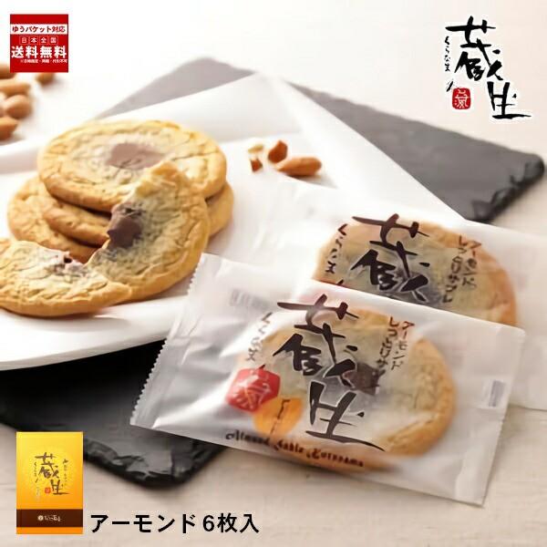 蔵生 《アーモンド》《6枚入》《1箱》《メール便》 ロバ菓子司 北海道 お土産 送料無料