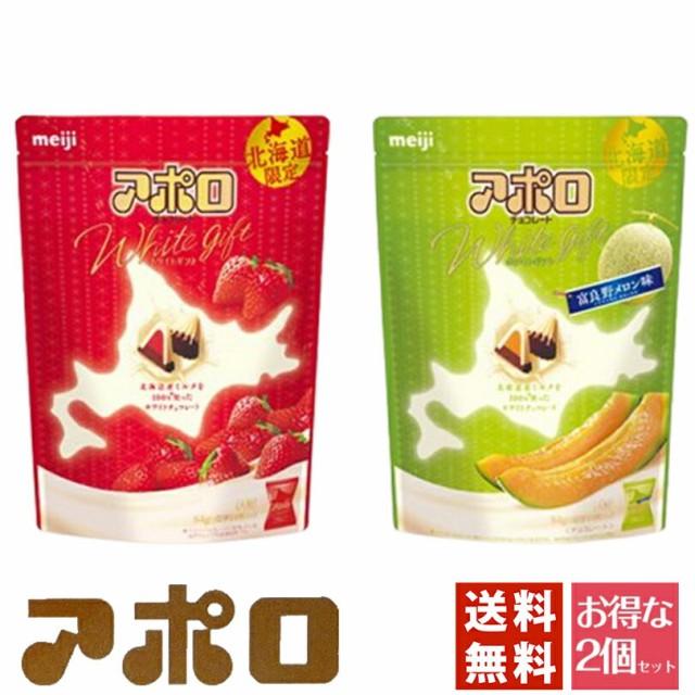 アポロ 《いちご&富良野メロン》《2袋セット》《各1袋入》 明治 北海道 お土産