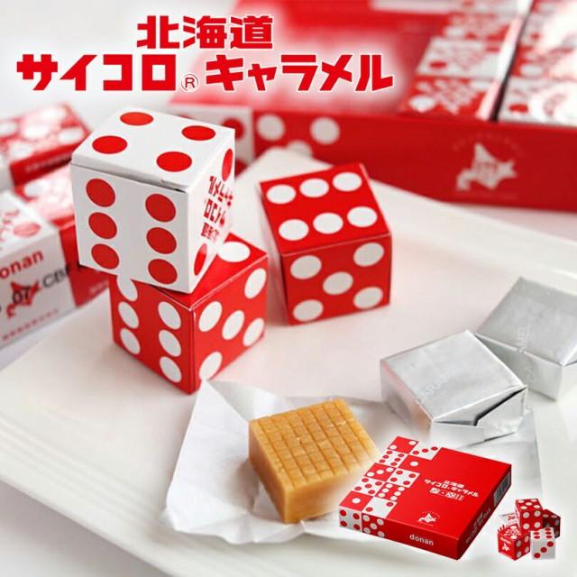 北海道 サイコロキャラメル 《10粒×5本》 道南食品 北海道 お土産
