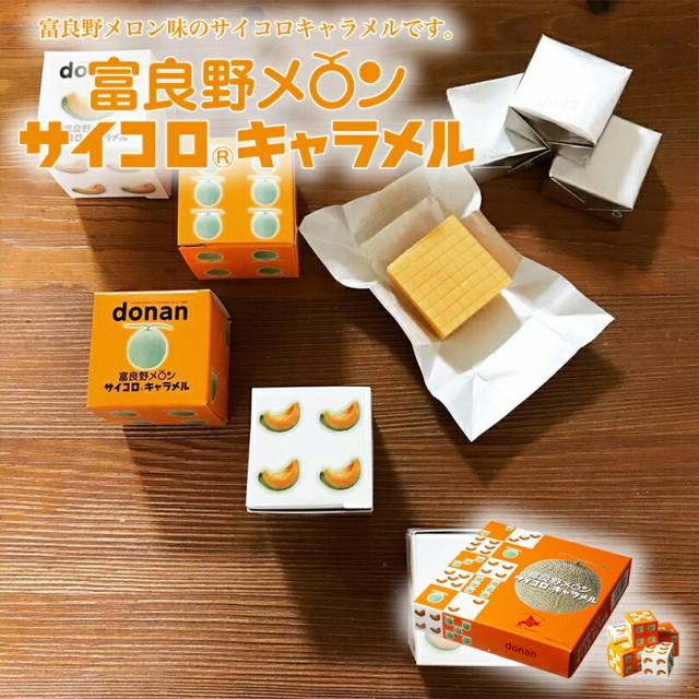 富良野メロン サイコロキャラメル 《10粒×5本》《5個セット》 道南食品 北海道 お土産 送料無料