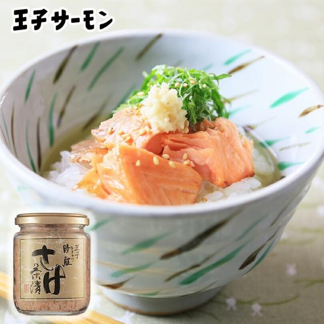 王子サーモン 時鮭 さけ茶漬け 【80g】 北海道 お土産