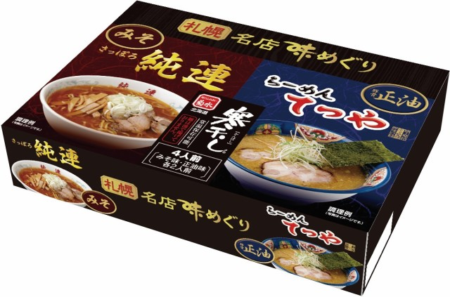 札幌名店味めぐり 寒干しラーメン 《純連・てつや》《3箱セット》 北海道 お土産 送料無料