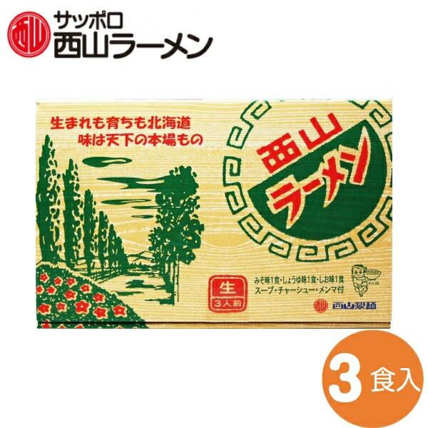 西山ラーメン 《3食入》《味噌・醤油・塩 各1食》 北海道 お土産 札幌 ラーメン