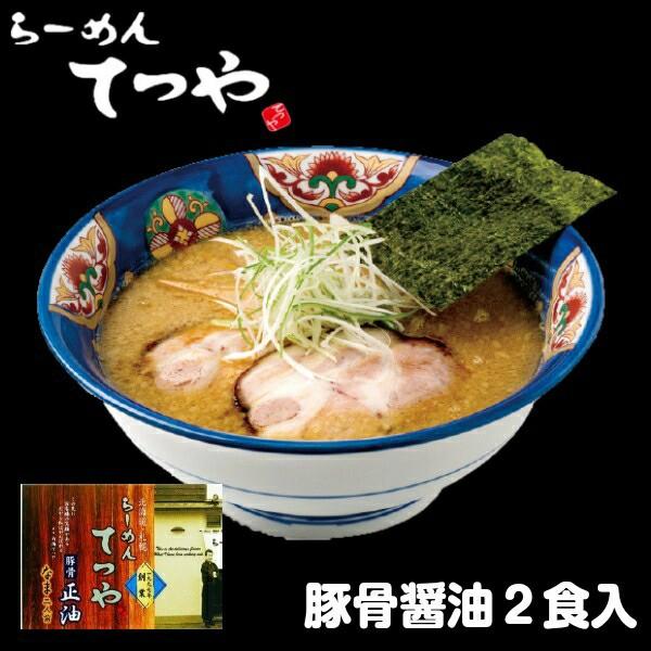 てつや 《豚骨正油》《3箱セット》《生麺》 北海道 ラーメン お土産 箱 送料無料