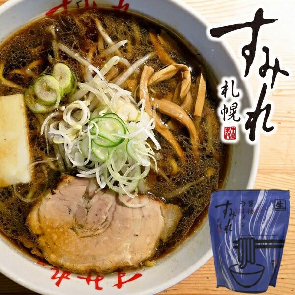 すみれ 《醤油》《1食入》《生麺》 ラーメン 北海道 お土産