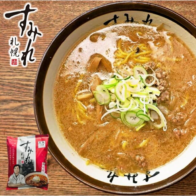 すみれ 《味噌》《1人前》《乾麺》 札幌 ラーメン 北海道 お土産