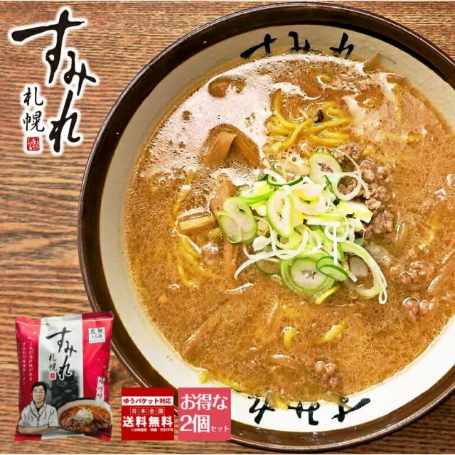 すみれ 乾麺 《味噌》《2袋セット》メール便 札幌 ラーメン 北海道 お土産 送料無料