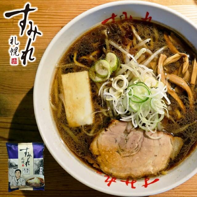 すみれ 《醤油》《1人前》《乾麺》 札幌 ラーメン 北海道 お土産