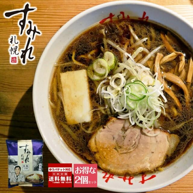 すみれ 《醤油》《2袋セット》《乾麺》《メール便》 札幌 ラーメン 北海道 お土産 送料無料
