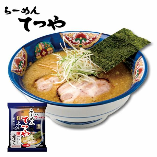てつや 豚骨正油味 《5袋セット》《乾麺》 北海道 ラーメン お土産 札幌ラーメン 寒干し 送料無料