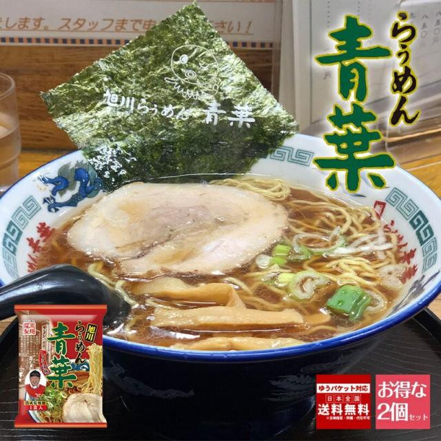 青葉 《醤油》《2袋セット》《乾麺》《メール便》 北海道 ラーメン お土産 旭川 ラーメン 送料無料