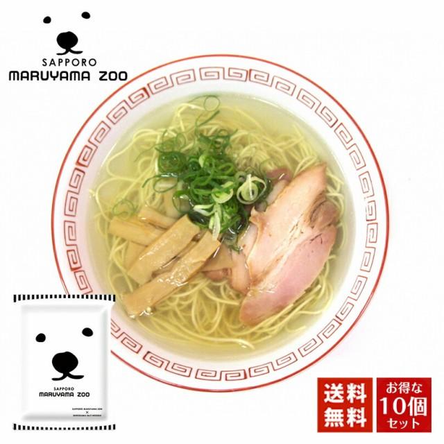 札幌円山動物園 塩ラーメン 《1ケース10袋セット》 北海道 ラーメン お土産 送料無料