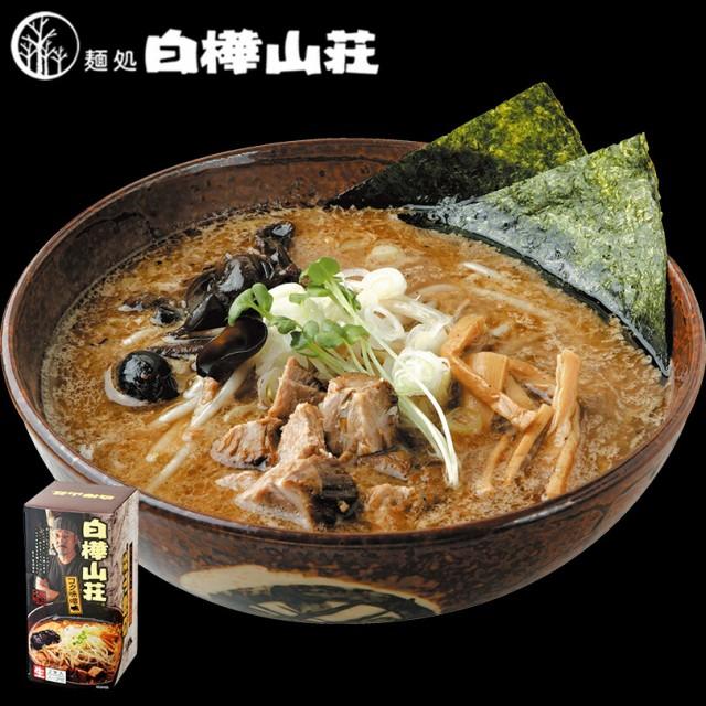 白樺山荘 《コク味噌味》《2食入》《生麺》 北海道 ラーメン お土産