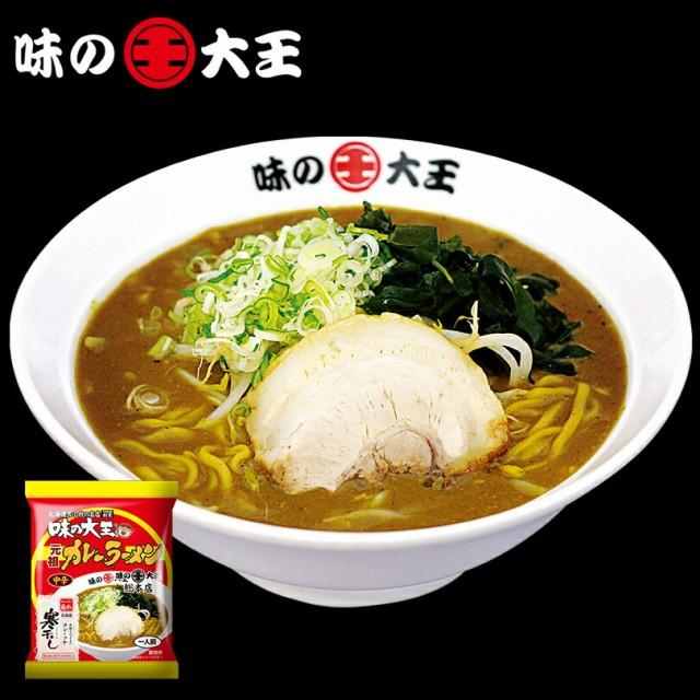 味の大王 《元祖カレーラーメン》《乾麺》 北海道 お土産 苫小牧 中辛