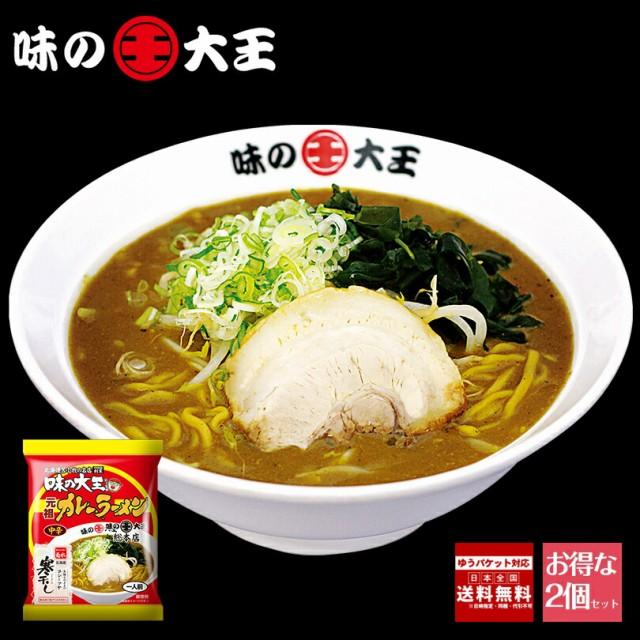 味の大王 《元祖カレーラーメン》《2袋セット》《乾麺》《メール便》 北海道 お土産 送料無料