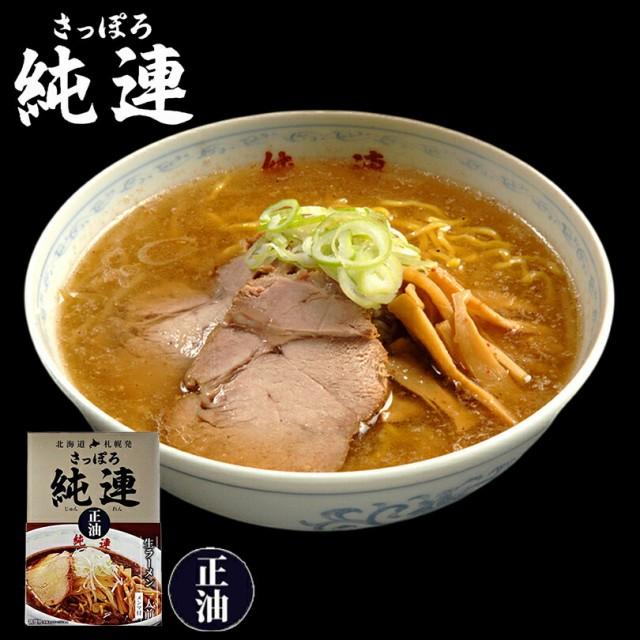 純連 《しょうゆ》《1食入》《生麺》 北海道 ラーメン お土産 すみれ