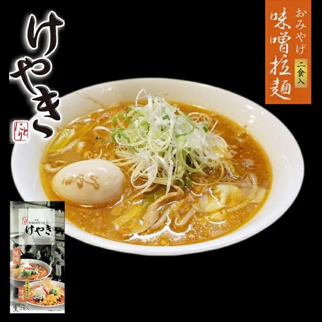 にとりのけやき 《味噌》《5箱セット》《生麺》 北海道 ラーメン お土産 送料無料