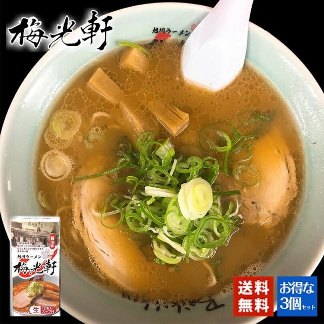 梅光軒 《醤油味》《3箱セット》 北海道 ラーメン お土産 送料無料