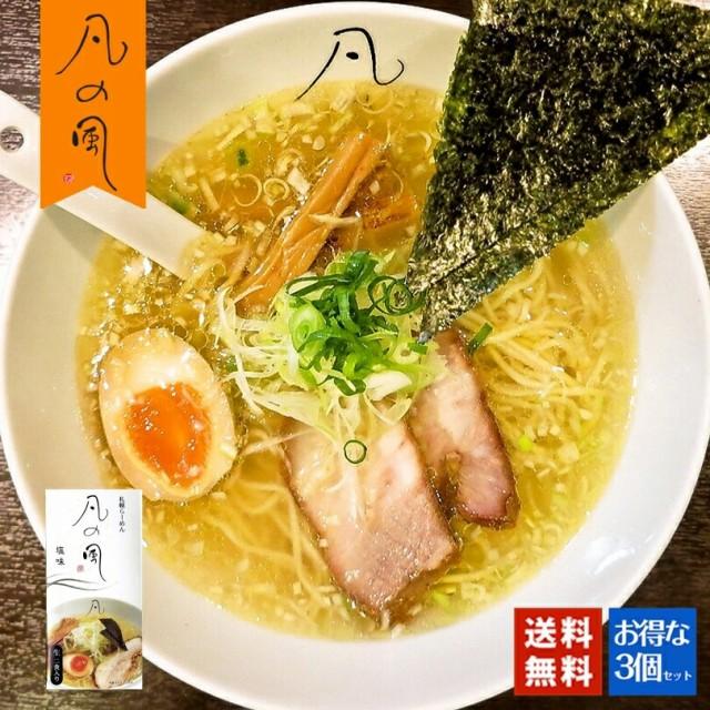 凡の風 【塩】【3箱セット】【送料無料】 北海道 ラーメン お土産