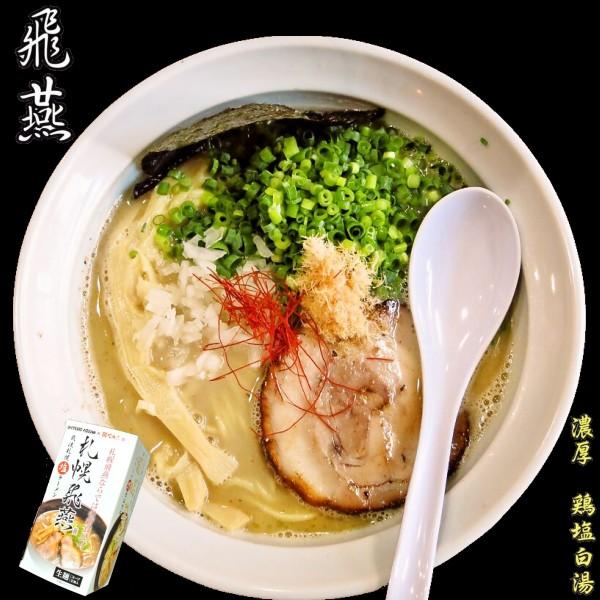 我流麺舞 飛燕 塩 2食入 1箱 北海道 ラーメン