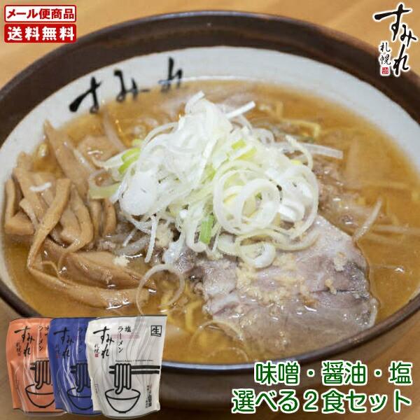 すみれ 《味噌・醤油・塩》《選べる2個セット》《メール便》 札幌 ラーメン 北海道 ラーメン お土産 送料無料